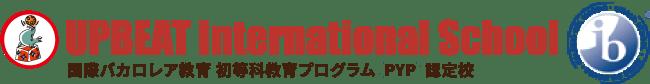 UPBEAT International School/国際バカロレア教育 初等科教育プログラム PYP 認定校